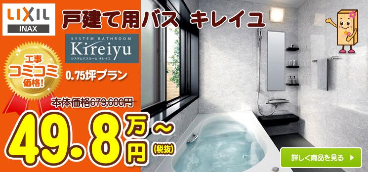 お風呂・浴室リフォーム・費用 ...